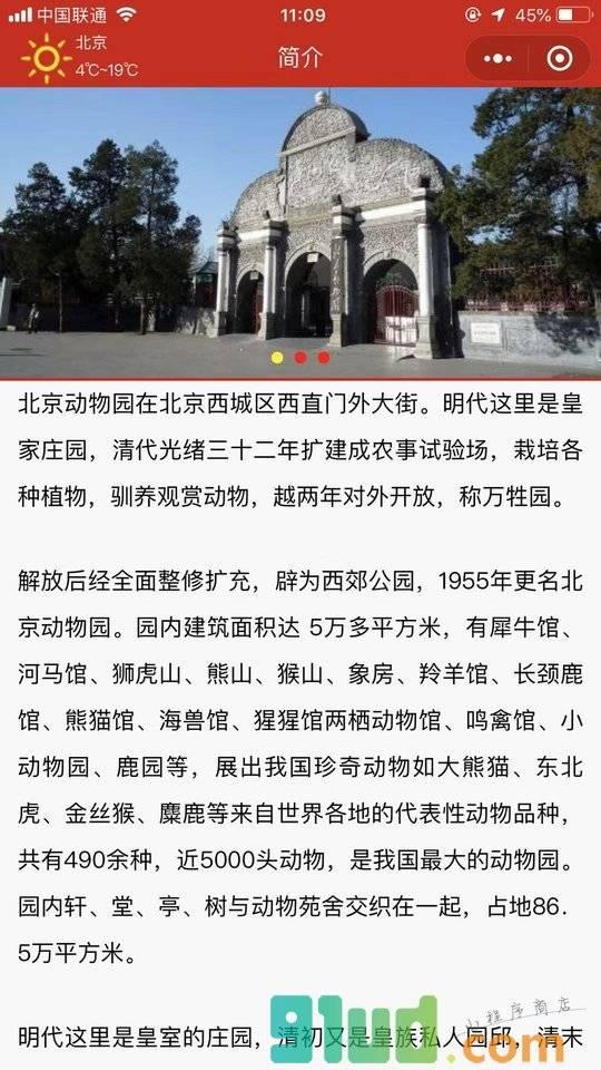 北京动物园导览小程序截图