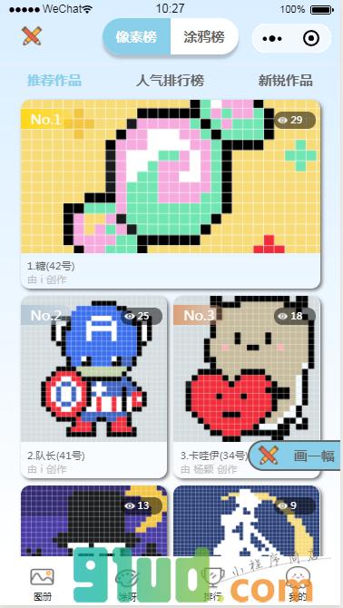 像素涂鸦画小程序截图